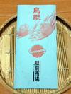 松葉蟹冊子