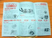 松葉蟹の食べ方
